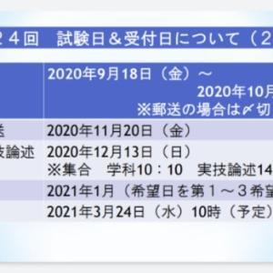 【受験票発送】第24回キャリアコンサルティング技能士2級について