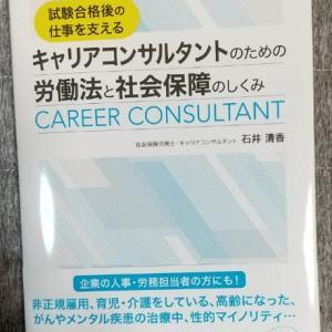 キャリアコンサルタント試験の合格は、ゴールじゃなくスタート。