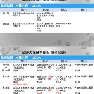 【論述対策】第17回試験キャリアコンサルタント試験(JCDA)について