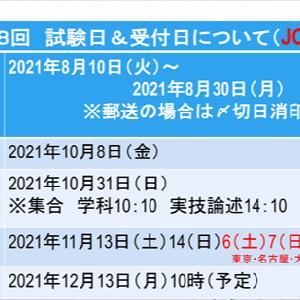 【受講者募集】第18回キャリアコンサルタント試験 ガイダンス実施(期間限定で無料)について