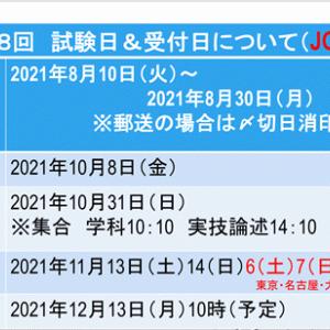 【受講者募集】第18回キャリアコンサルタント試験 個別指導について