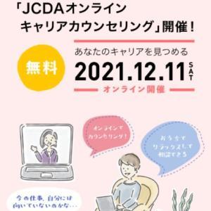 「JCDAオンラインキャリアカウンセリング2021」開催