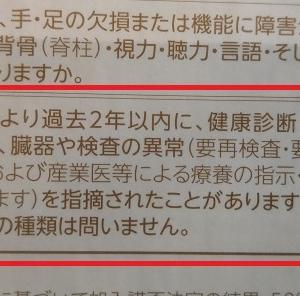 住宅ローンの本審査④【団体信用生命保険】