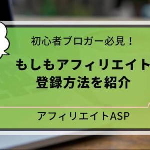 アフィリエイトASPのおすすめ・もしもアフィリエイトの登録方法を紹介!