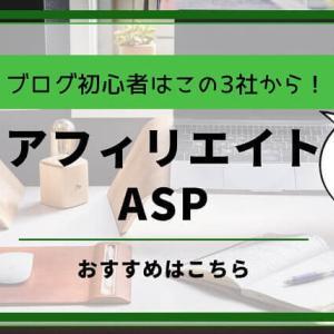 アフィリエイトASPのおすすめと登録方法を解説!ブログ初心者はこの3社から!