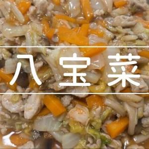 八宝菜の味付けは3つだけ!誰でも簡単に作れるレシピを紹介