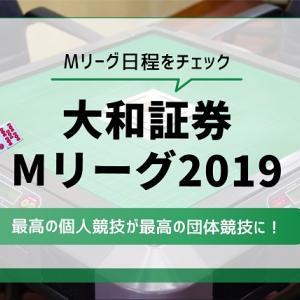 Mリーグ日程 | 大和証券Mリーグ2019