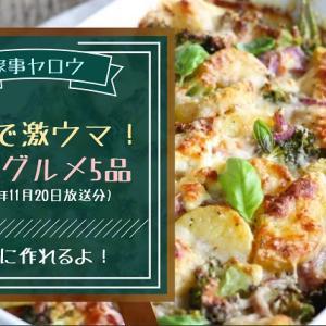 [家事ヤロウ]背徳グルメ5品レシピ、お手軽で激ウマ料理を紹介!(11月20日放送分)