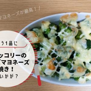 ブロッコリーのチーズマヨネーズ焼き