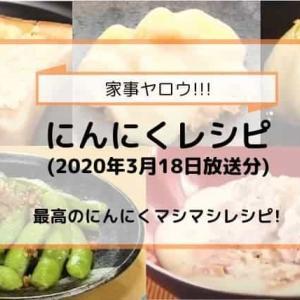 [家事ヤロウ]最高のにんにくマシマシレシピ5選を紹介!(3月18日放送分)