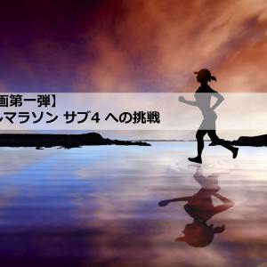 【目指せサブ4】第4話:ぐんまマラソン反省会