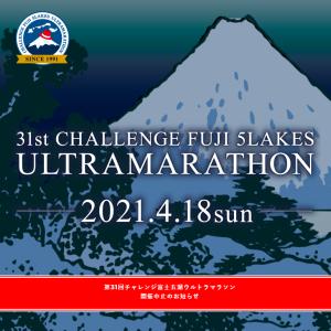 【2年連続開催中止】第31回チャレンジ富士五湖ウルトラマラソン