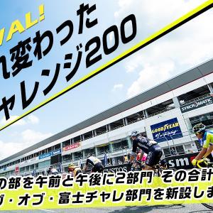 【次回レース予定】富士チャレンジ200 ~キング・オグ・富士チャレンジ200 ソロ~