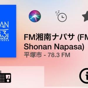 今はFM湘南ナパサ