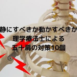 安静にすべきか動かすべきか?理学療法士による五十肩の対策10個