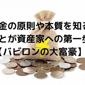 お金の原則や本質を知ることが資産家への第一歩【バビロンの大富豪】