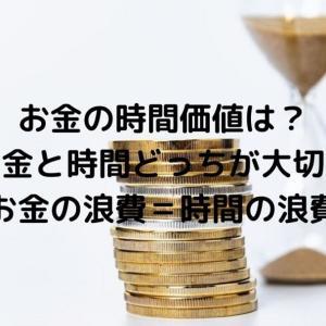 お金の時間価値は?お金と時間どっちが大切?お金の浪費=時間の浪費