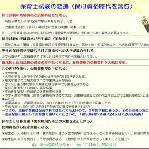4-4、べしゃり暮らし~保育士試験・後編~