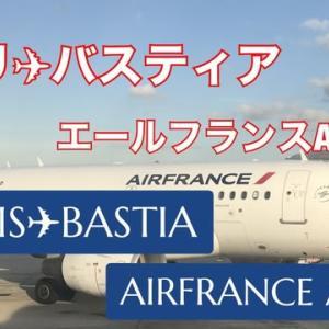 エールフランス航空(A318)の旅 パリ✈︎バスティア AIRFRANCE(A318)  TAKE OFF TO BASTIA FROM PARIS