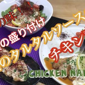 【3種類の盛付け】特製和風タルタルソースのチキン南蛮 【TUTRIAL】HOW TO MAKE 3 TYPES OF CHICKEN NANBAN