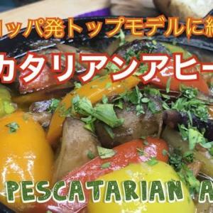 【小籔千豊さんの食生活ペスカタリアン】彩り野菜を使った野菜とキノコのアヒージョ 【PESCATARIAN】HOW TO MAKE VEGETARIAN AJILLO