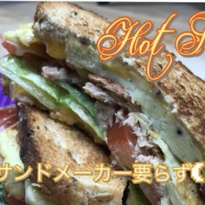 【ASMR】一つのフラパンでできるツナエッグホットサンドの作り方 How to make Tuna and Egg Hot Sandwiches .