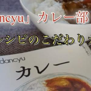 『dancyu』カレー部推薦、美味しいカレーの作り方