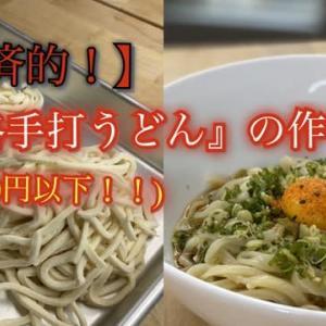 【経済的、1人前約10円以下で作れる!!】ご家庭で作る『本格、手打ちうどん』の作り方 ASMR 〜How to make handmade udon〜