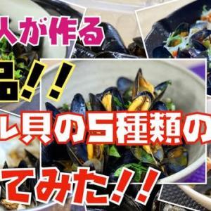 【貝の旨味を食べ尽くす】旬のムール貝を使って5種類の料理を作ってみた。(出汁がうますぎ!!)