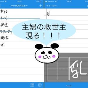 【iPhone】多忙な主婦必見!買い忘れを確実に防ぐ!おすすめの手書きメモアプリ