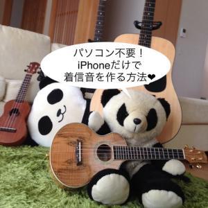 【パソコン不要】iPhoneだけで着信音を作成する方法!無料アプリ2つで可能!あの名曲を君に!