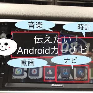 【車、カーナビを購入する方へ】Androidカーナビをおすすめ!普通のカーナビには戻れない!