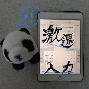 【iPhone、iPadを持っている方へ】すこぶる快適!iPhone片手入力、iPad両手入力をスムーズにする方法!