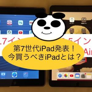 2019年10.2インチ新型iPad(第7世代)登場!価格・スペック・サイズの比較!Officeが最重要な人の買うべきiPadを考える!