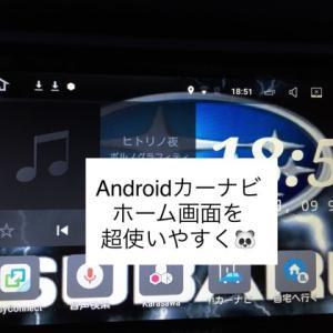 【Androidカーナビ】最強のホーム画面を考える!ナビならではの考え方!