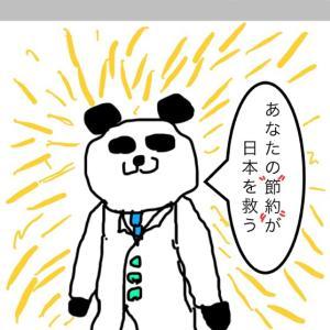 【医療を受ける全ての方へ】この国を皆で救おう!!ジェネリック医薬品で節約!