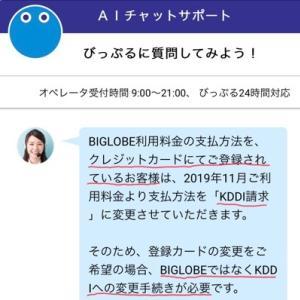 【BIGLOBE格安SIMの登録クレジットカードを変更したい方へ】KDDI請求になりWeb上のみでカード変更は不可!解決方法を伝える!