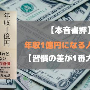 【本音書評】年収1億円になる人の習慣【習慣の差が1番大きい】