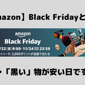 【Amazon】Black Fridayとは?→「黒い」物が安い日です