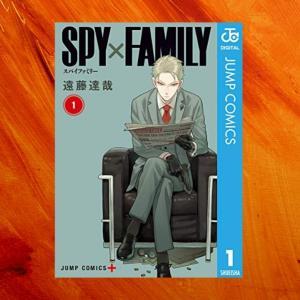 【家族の絆とは…?】SPY×FAMILY「見どころ・感想・無料で読む方法」を徹底的にまとめました