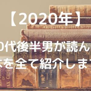 【2020年】20代後半男が読んだ本を全て紹介します【実用書30冊+小説2冊】