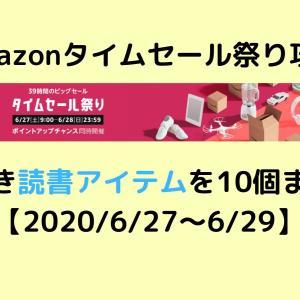 【Amazonタイムセール祭り攻略】買うべき読書アイテムを10個まとめた【2020/6/27~6/29】