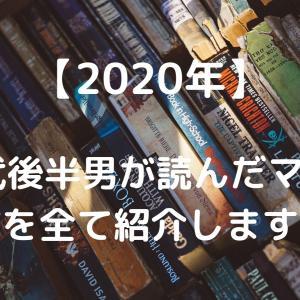【2020年】20代後半男が読んだマンガを全て紹介します【25作品】
