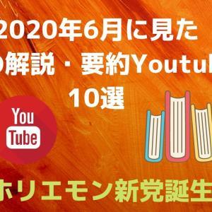 2020年6月に見た「本の解説・要約Youtube」10選【ホリエモン新党誕生?】