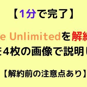 【1分で完了】Kindle Unlimitedを解約する方法を4枚の画像で説明します【解約前後の注意点あり】