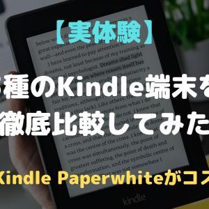 【実体験】3種のKindle端末を簡単に比較してみた【結論:Kindle Paperwhiteがコスパ最強】