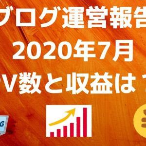 【ブログ運営報告】2020年7月のPV数と収益は?【停滞期に入ったか】