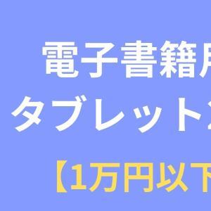【1万円以下】安いけど満足できる電子書籍用タブレット2選【初めての購入におすすめ】