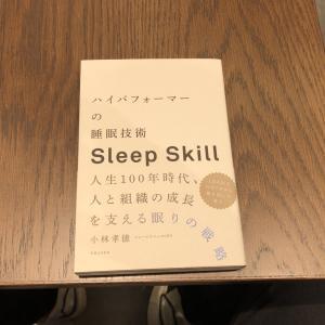 【3分でわかる】「ハイパフォーマーの睡眠技術」を読んだ感想・要約【積極的に仮眠せよ】