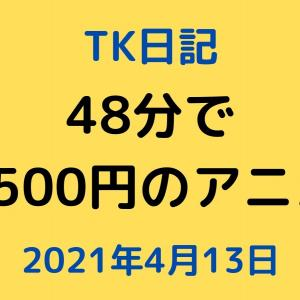 【TK日記】48分で 1500円のアニメ【2021年4月13日】